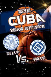 第21届CUBA全国大赛 男子组季军赛 厦门大学VS中南大学