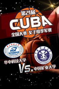 第21届CUBA全国大赛 女子组季军赛 华中科技大学VS中国矿业大学