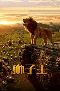 狮子王1-3