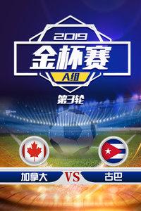 2019金杯赛 A组第3轮 加拿大VS古巴