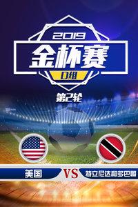 2019金杯赛 D组第2轮 美国VS特立尼达和多巴哥