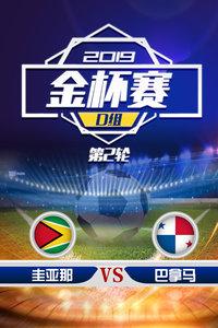 2019金杯赛 D组第2轮 圭亚那VS巴拿马