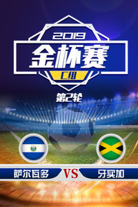 2019金杯赛 C组第2轮 萨尔瓦多VS牙买加