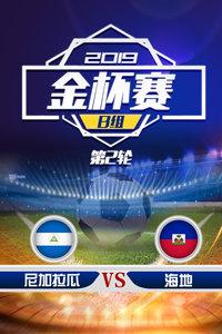 2019金杯赛 B组第2轮 尼加拉瓜VS海地