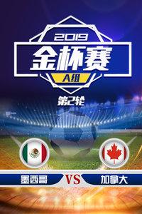 2019金杯赛 A组第2轮 墨西哥VS加拿大