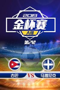 2019金杯赛 A组第2轮 古巴VS马提尼克