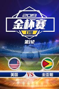 2019金杯赛 D组第1轮 美国VS圭亚那