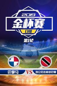 2019金杯赛 D组第1轮 巴拿马VS特立尼达和多巴哥