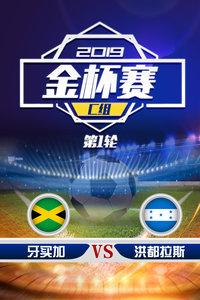 2019金杯赛 C组第1轮 牙买加VS洪都拉斯