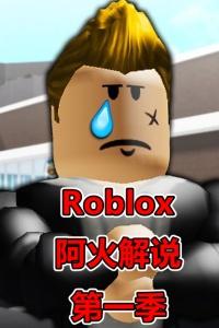roblox阿火解说 第一季