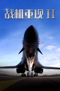 战机重现 II
