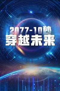 2077-10秒穿越未来