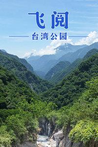 飞阅·台湾公园