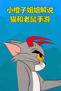小橙子姐姐解说猫和老鼠手游