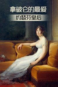 拿破仑的最爱 - 约瑟芬皇后