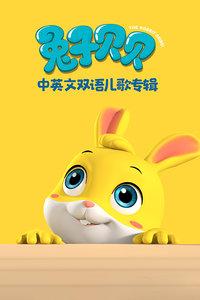 兔子贝贝中英文双语儿歌专辑