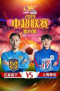 2019中超联赛 第14轮 江苏苏宁VS上海申花