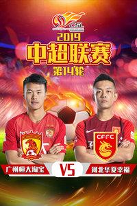 2019中超联赛 第14轮 广州恒大淘宝VS河北华夏幸福