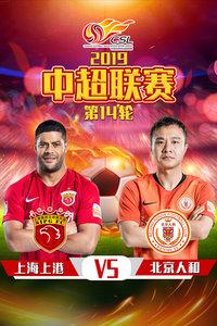 2019中超联赛 第14轮 上海上港VS北京人和