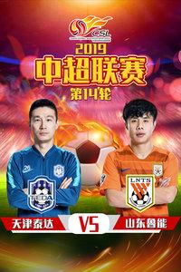 2019中超联赛 第14轮 天津泰达VS山东鲁能
