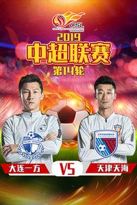 2019中超联赛 第14轮 大连一方VS天津天海