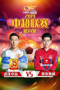 2019中超联赛 第14轮 武汉卓尔VS重庆斯威