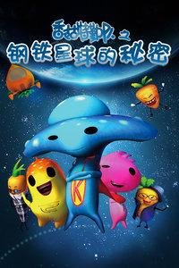 香菇特勤队之钢铁星球的秘密