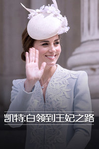 凯特:白领到王妃之路