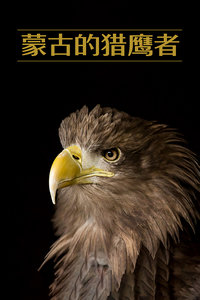 蒙古的猎鹰者