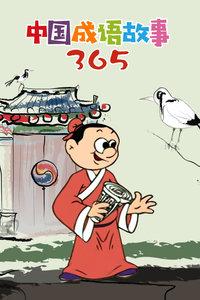中国成语故事365