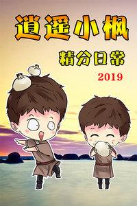 逍遥小枫的精分日常 2019