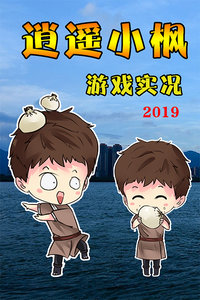 逍遥小枫的游戏实况 2019