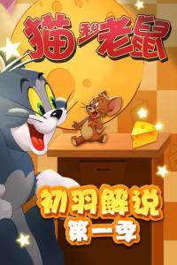 猫和老鼠 初羽解说 第一季