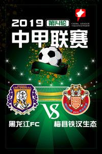 2019中甲联赛 第14轮 黑龙江FCVS梅县铁汉生态