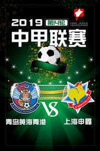 2019中甲联赛 第14轮 青岛黄海青港VS上海申鑫