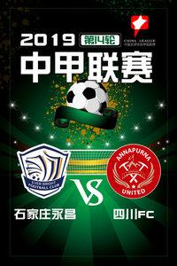 2019中甲联赛 第14轮 石家庄永昌VS四川FC