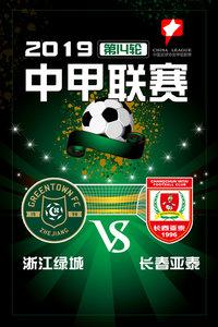 2019中甲联赛 第14轮 浙江绿城VS长春亚泰