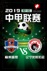 2019中甲联赛 第14轮 梅州客家VS辽宁沈阳宏运