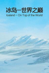 冰岛-世界之巅