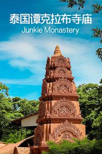 泰国谭克拉布寺庙