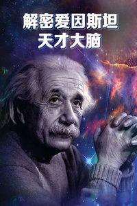 解密爱因斯坦天才大脑