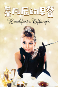 蒂凡尼的早餐