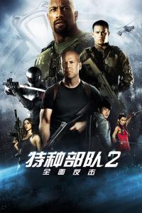 特种部队2:全面反击