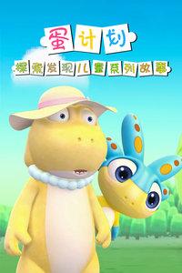 蛋计划探索发现儿童系列故事