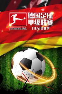 德国足球甲级联赛 19/20赛季