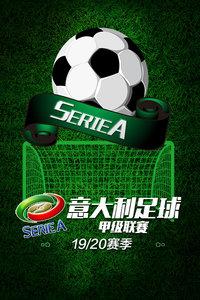 意大利足球甲级联赛 19/20赛季