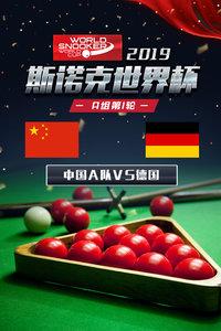 2019斯诺克世界杯 A组第1轮 中国A队VS德国