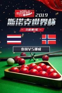 2019斯诺克世界杯 A组第1轮 泰国VS挪威