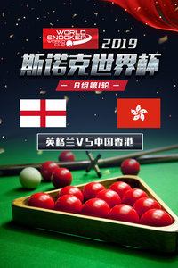 2019斯诺克世界杯 B组第1轮 英格兰VS中国香港