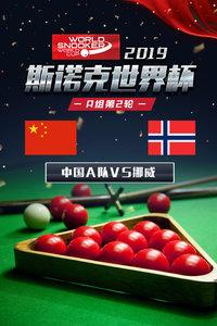 2019斯诺克世界杯 A组第2轮 中国A队VS挪威